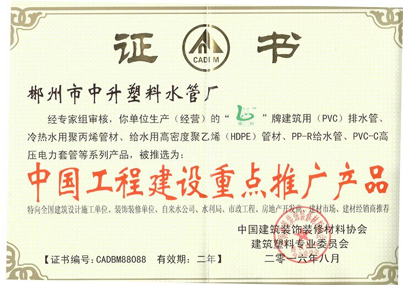 PVC证书