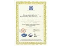 质量管理体系认证ISO9001证书