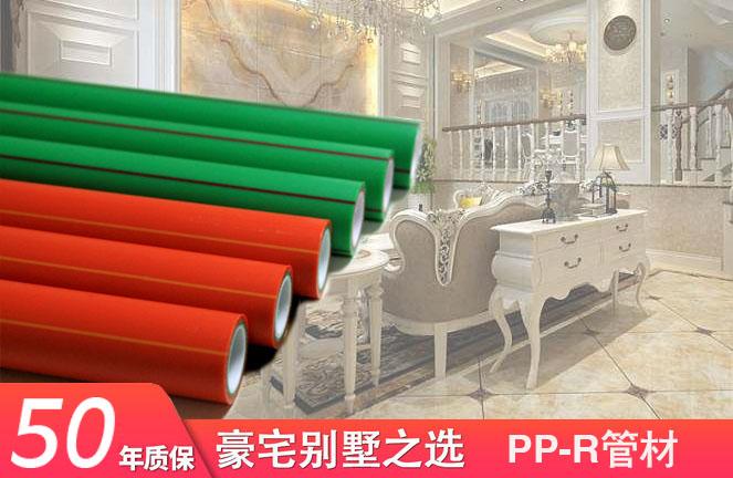 中升PPR冷热水管