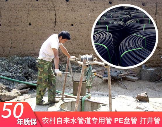 【打水井专用管】PE打井用管_PE管材_井水专用管