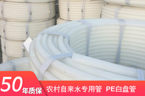 pe盘管,白塑料给水管,自来水管