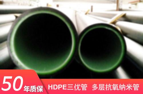 PE三优管,抗氧纳米管,多层耐压管-中升管业