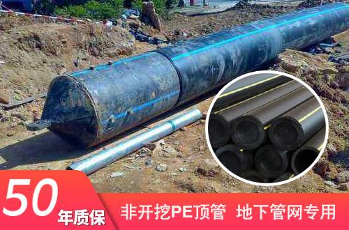 非开挖PE顶管|PE拉管|大口径PE拉管|穿越PE管